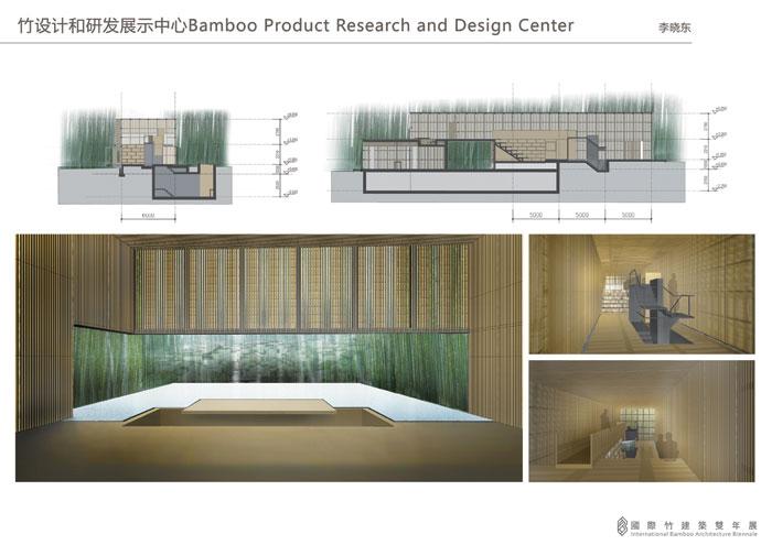 竹产品设计及研发中心